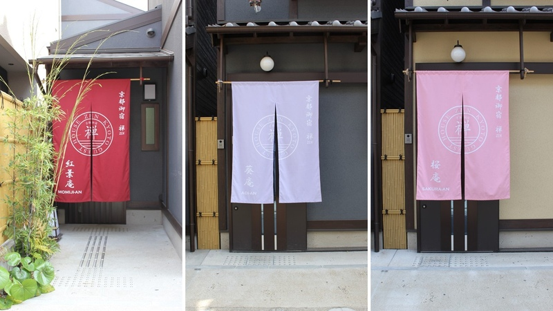 京都御宿禅(紅葉庵・葵庵・桜庵)