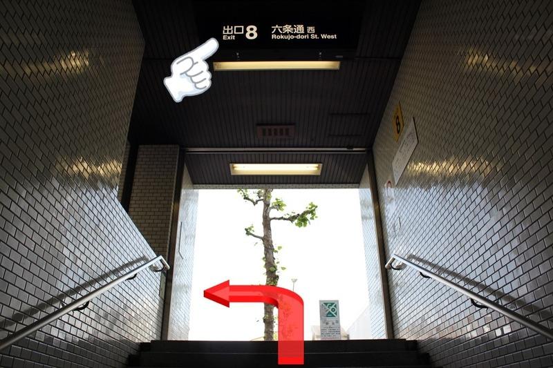 市営地下鉄五条駅8番出口