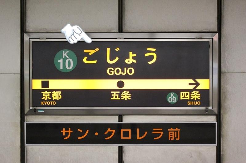 市営地下鉄五条駅の看板