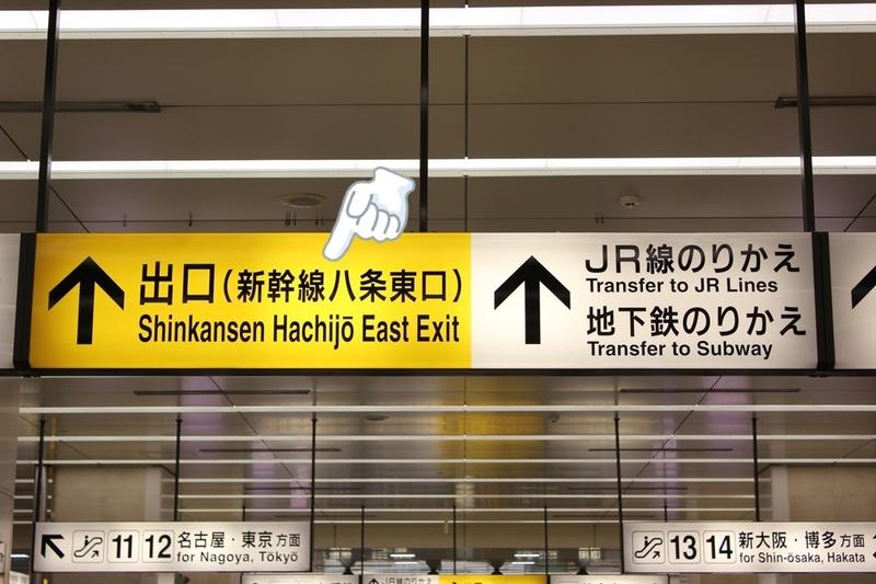 新幹線八条東口の看板