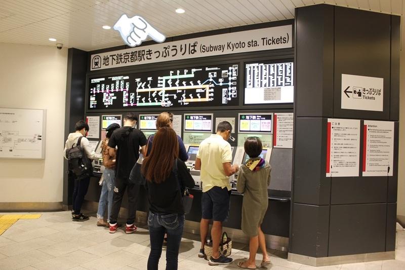 市営地下鉄京都駅南改札の切符売り場