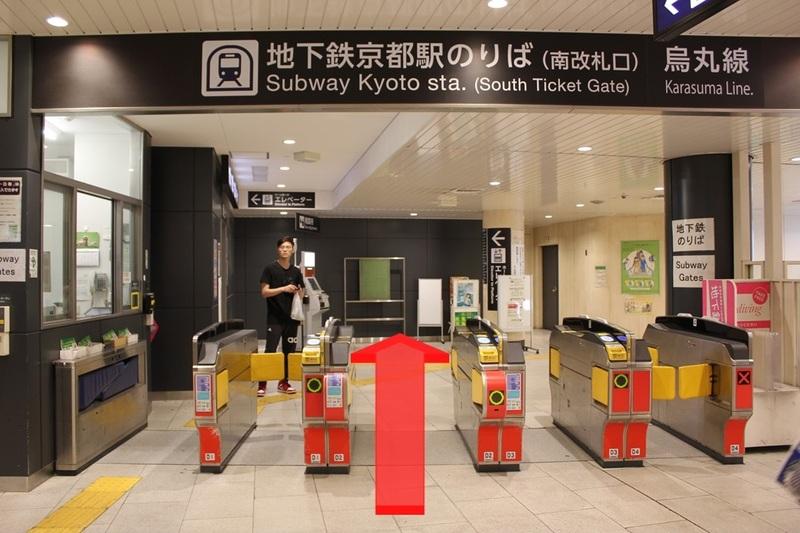 市営地下鉄京都駅南改札